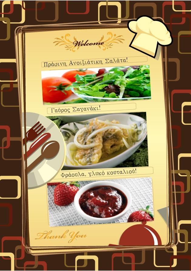9 | 3ο menu με θαλασσινά