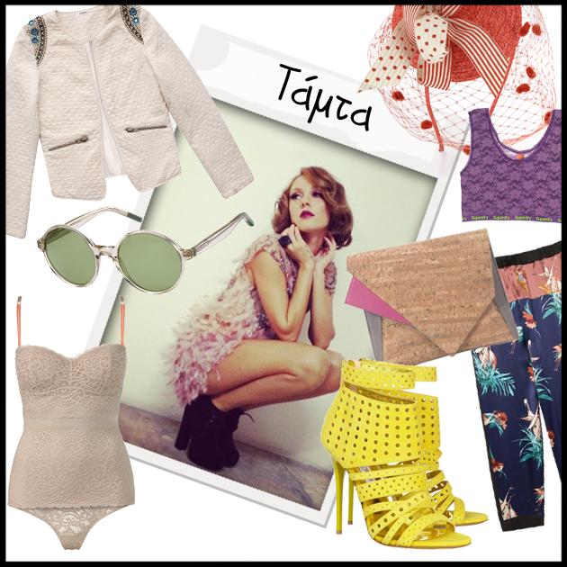 1   Ντύσου με το στιλ της Τάμτα!