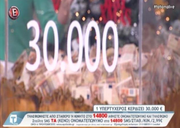 Tatiana Live: Σήμερα η μεγάλη κλήρωση για τα 30.000 ευρώ! Δήλωσε τώρα συμμετοχή στο διαγωνισμό | tlife.gr