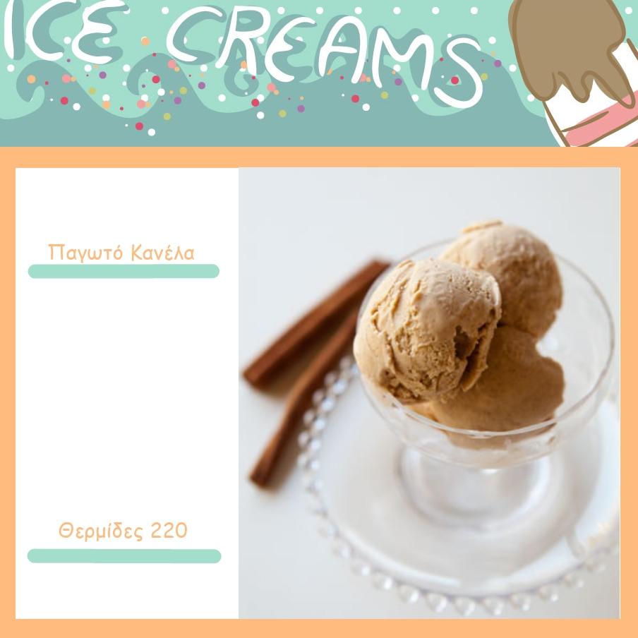 2 | Παγωτό κανέλα...