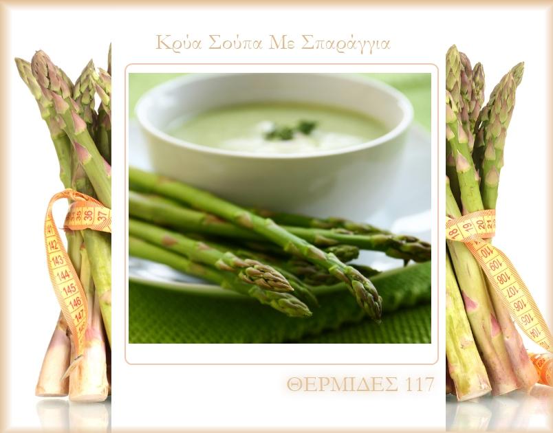 4 | Κρύα σούπα από σπαράγγι