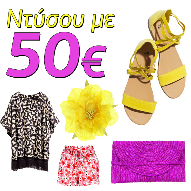 1   Ντύσου με 50€