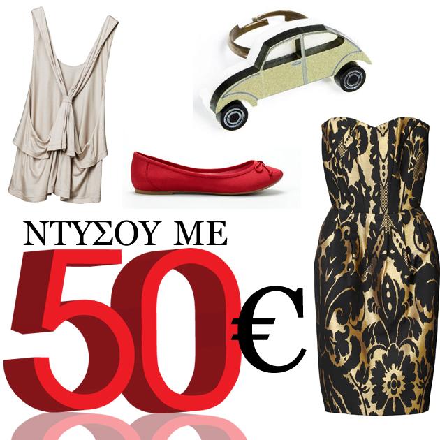 1 | Έχω μόνο 50€!