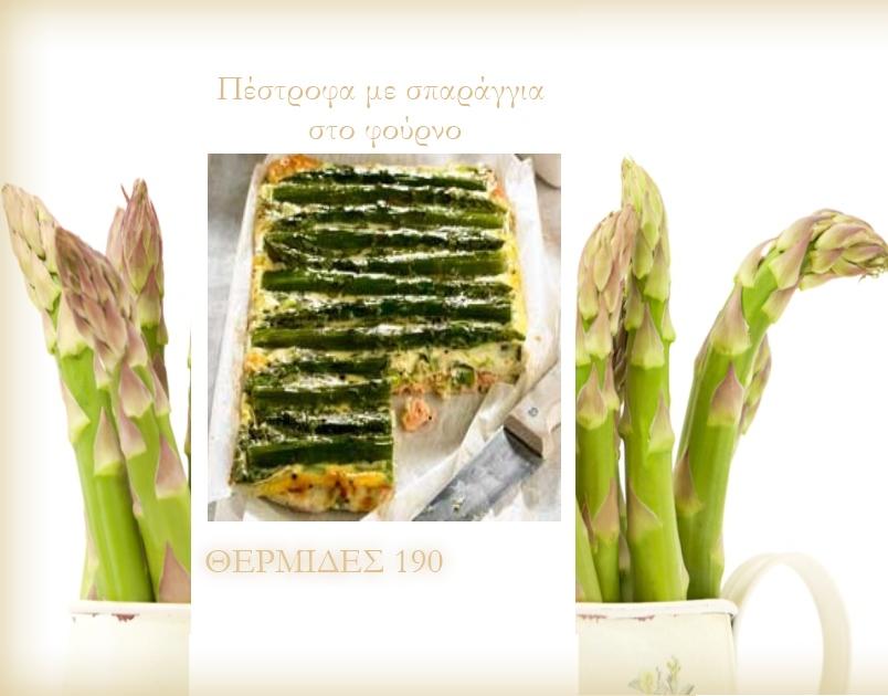 1 | Πέστροφα στο φούρνο με σπαράγγια