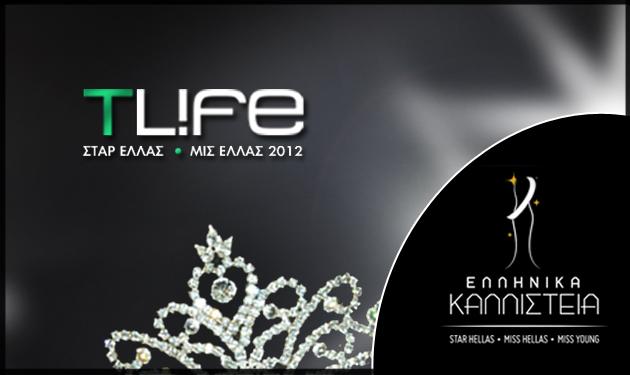 Ελληνικά Καλλιστεία 2012: Ο διαγωνισμός θα μεταδοθεί αποκλειστικά από το TLIFE! | tlife.gr