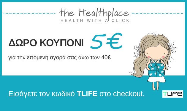 Μια μοναδική προσφορά από το online φαρμακείο Healthplace.gr για τις αναγνώστριες του TLIFE!