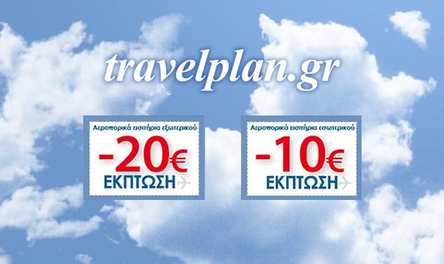 Φθηνά εισιτήρια εσωτερικού και εξωτερικού από το TLIFE και το Travelplan! | tlife.gr