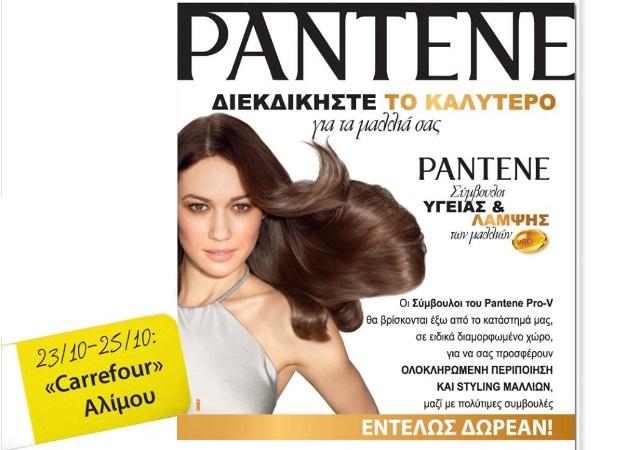 Αυτές είναι οι νικήτριες του Pantene Pro-V! | tlife.gr