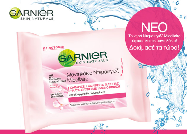 Huge news! Η Garnier κυκλοφόρησε μόλις τα πρώτα μαντηλάκια με το θρυλικό νερό ντεμακιγιάζ! | tlife.gr