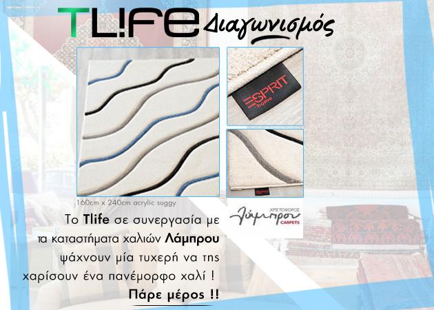 ΔΙΑΓΩΝΙΣΜΟΣ: Κέρδισε το χαλί που θα ντύσει το σπίτι σου φέτος το χειμώνα | tlife.gr