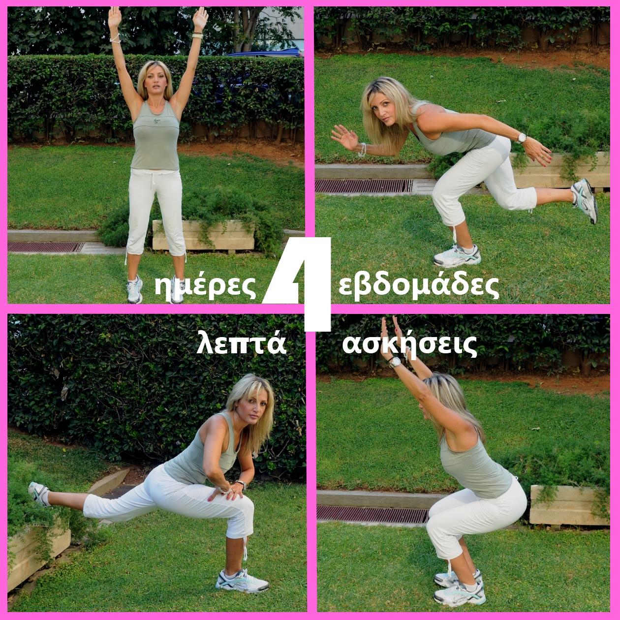 1   4 ασκήσεις