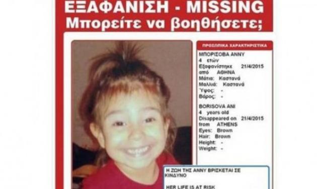 Η αστυνομία εντόπισε τον πατέρα της 4χρονης Άννυς που χάθηκε στην Ομόνοια | tlife.gr