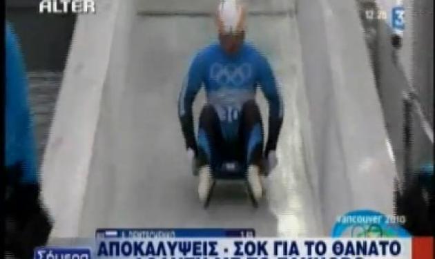 Aπίστευτες αποκαλύψεις για τον αθλητή που σκοτώθηκε με έλκηθρο-Δες το βίντεο | tlife.gr