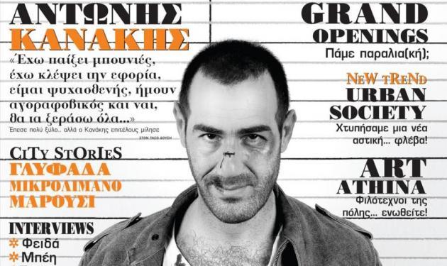 Α. Κανάκης: «Έκλεψα κι εγώ την εφορία!» | tlife.gr
