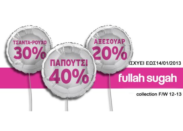 Fullah Sugah:Οι προσφορές ξεκίνησαν μην χάσεις ούτε λεπτό!