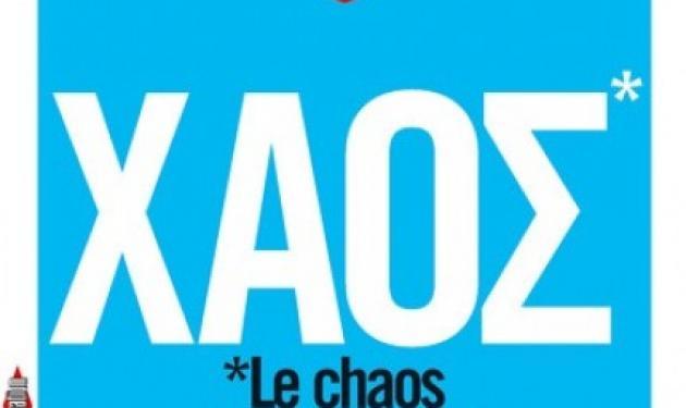 """""""Χάος"""" λέει η Liberation για την κατάσταση στην Ελλάδα!"""