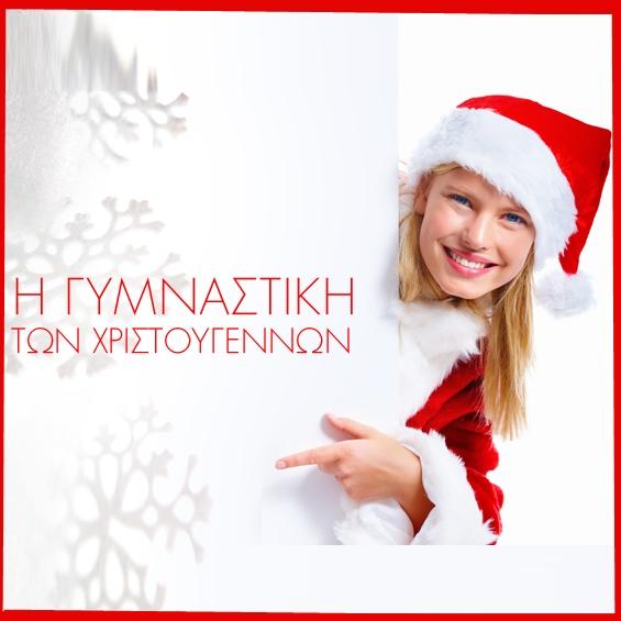 Xmas Fit Tips! 19 Ημέρες για τα Χριστούγεννα… Μήν κάθεσαι λεπτό! Γυμνάσου | tlife.gr