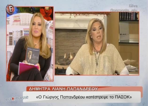 """Δήμητρα Παπανδρέου: """"Στο τέλος της ζωής μου, ίσως γράψω ένα προσωπικό βιβλίο για εμένα και τον Αντρέα!"""""""