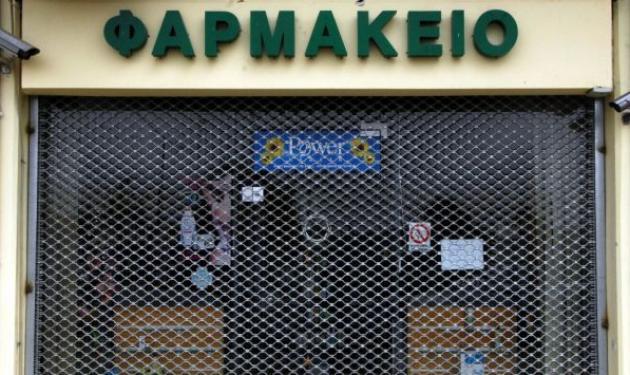 Κλειστά τα  φαρμακεία Τετάρτη- Πέμπτη- Παρασκευή | tlife.gr