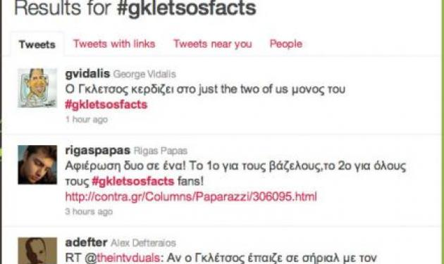 Ο Γκλέτσος μπορεί να φάει μόνο ένα Lays! Διάβασε όλα τα απολαυστικά ανέκδοτα | tlife.gr
