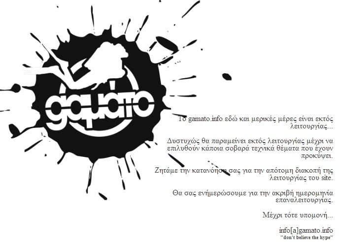 «Λουκέτο» και συλλήψεις για το gamato.info | tlife.gr