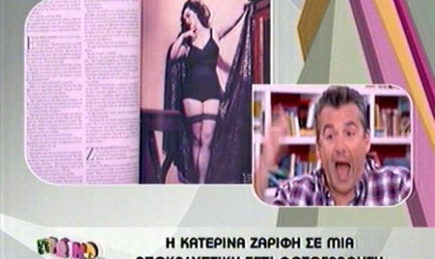Έξαλλος ο Λιάγκας με τη σέξι φωτογράφιση της Ζαρίφη!