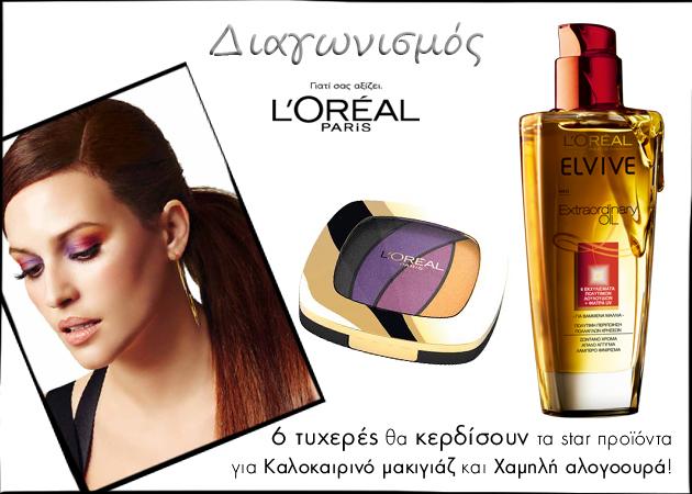 Σου κάνουμε δώρο τα δύο must προϊόντα για το πιο εντυπωσιακό beauty look! Από την L'Oréal Paris!