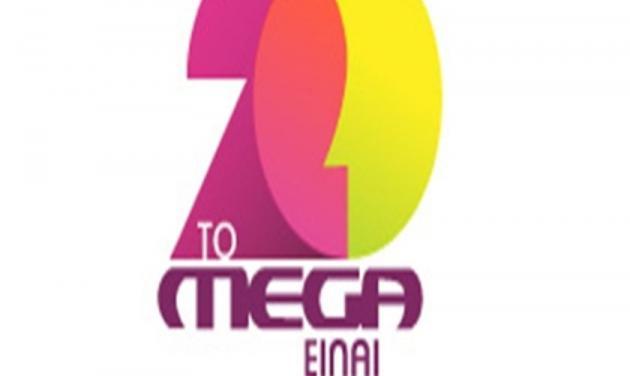 Ζημιές 21.000.000 ευρώ για το Mega ! | tlife.gr