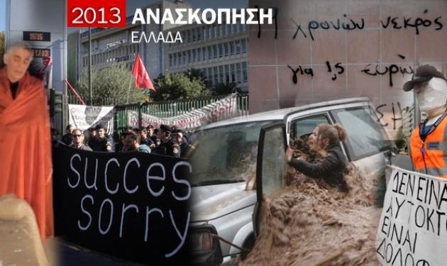 Τα γεγονότα που σημάδεψαν την Ελλάδα το 2013 | tlife.gr