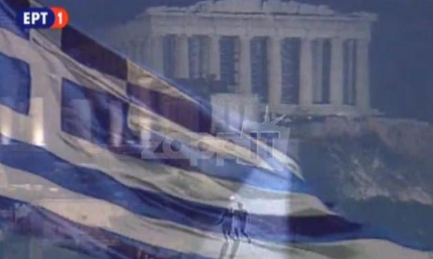 Με την Γαλανόλευκη να ανεμίζει και με την ανάκρουση του Εθνικού Υμνου, έγινε η μετάβαση από την ΝΕΡΙΤ στη νέα ΕΡΤ! | tlife.gr