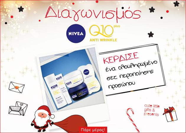 Διαγωνισμός Nivea Q10 plus: Κέρδισε την ολοκληρωμένη σειρά περιποίησης