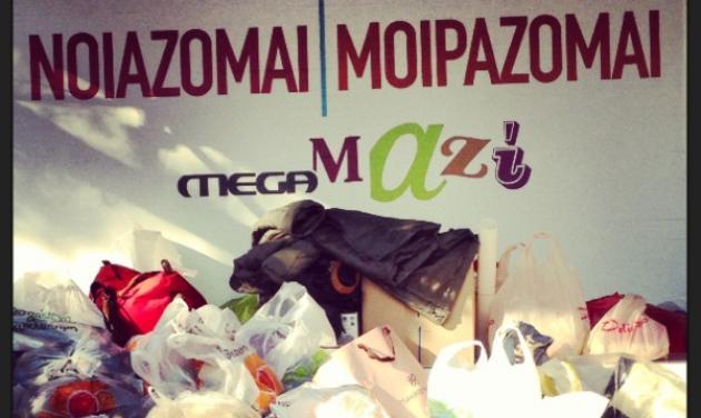«Νοιάζομαι, Μοιράζομαι» : Η εκστρατεία αγάπης του Mega πέτυχε τον στόχο της… | tlife.gr