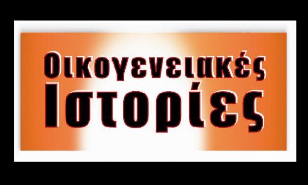 «Οικογενειακές Ιστορίες» : Επιστρέφουν δριμύτερες ! | tlife.gr