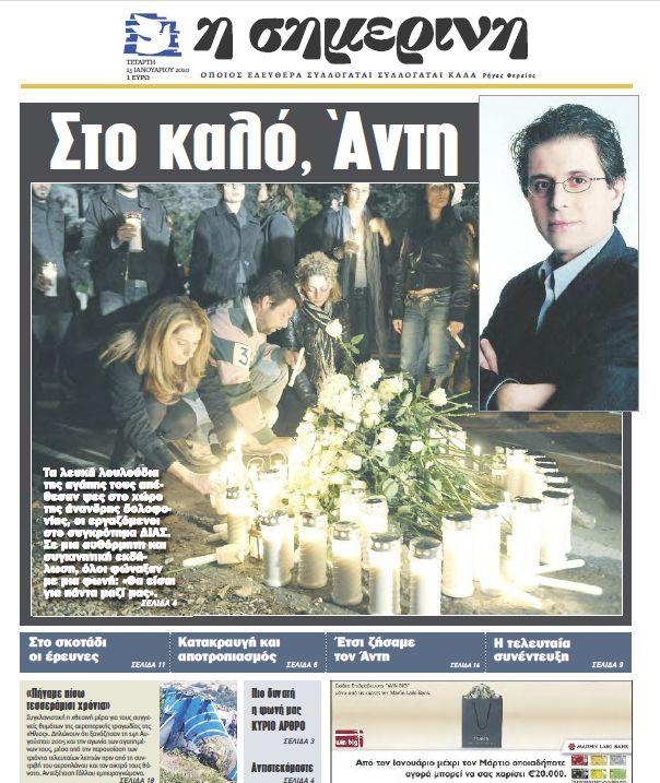 Δολοφονήθηκε ο Άντυ Χατζηκωστής | tlife.gr