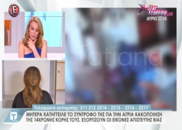 Tatiana Live: Το video – ντοκουμέντο από τον άγριο ξυλοδαρμό 14χρονης από τον πατέρα της!