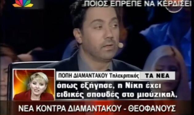 «Ξινό προβοκάτορα» αποκάλεσε η Διαμαντάκου το Θεοφάνους! | tlife.gr