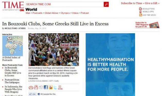 ΤIME: «Οι Έλληνες πτωχεύουν, αλλά ξοδεύουν στα μπουζούκια»! | tlife.gr