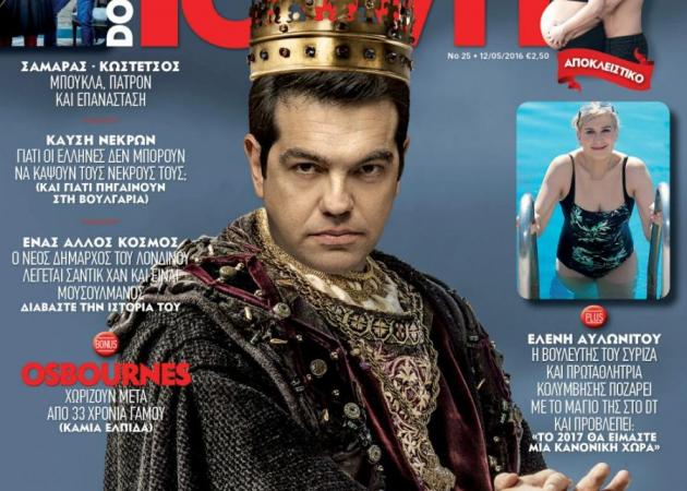 Ο Τσίπρας… «βασιλιάς» στο εξώφυλλο του Down Town | tlife.gr