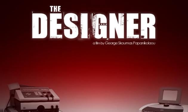"""The Designer"": Προβάλλεται αύριο η ταινία από Έλληνες δημιουργούς με το μηδενικό budget!"