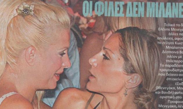 Μενεγάκη-Βανδή: οι φίλες που δεν μιλάνε πια; | tlife.gr