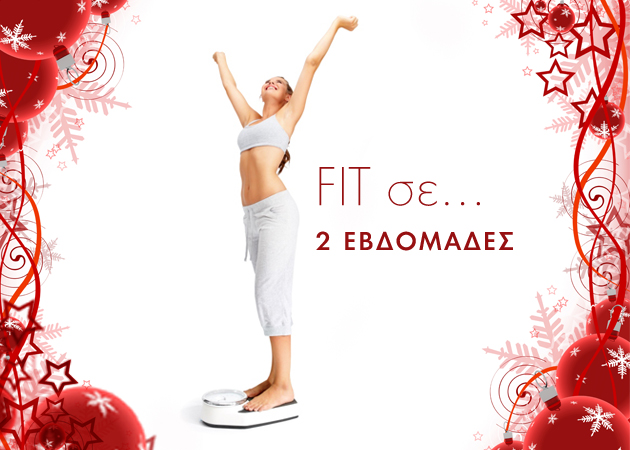 e8bbea71c9c9 Πρόγραμμα γυμναστικής για να κάψεις λίπος και να χάσεις πόντους μέχρι το  ρεβεγιόν