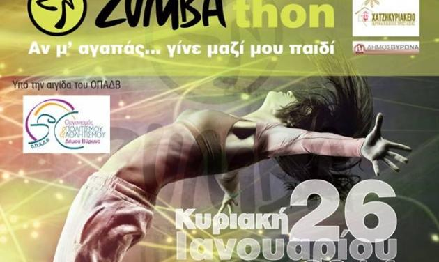 """""""Αν μ'αγαπάς"""": Μαραθώνιος Ζumba® Fitness με φιλανθρωπικό σκοπό!   tlife.gr"""