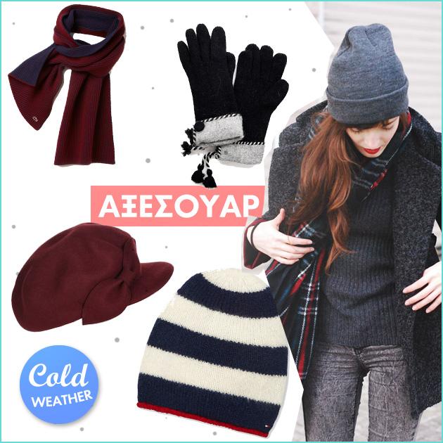 1 | Αξεσουάρ για το κρύο