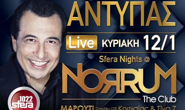 Οι τυχεροί που κέρδισαν διπλές προσκλήσεις για το live του Αντύπα στο Norrum! | tlife.gr