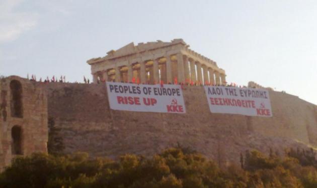 Το ΚΚΕ έγινε ένα με την… Ακρόπολη!   tlife.gr