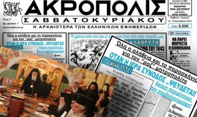 Στην Δικαιοσύνη προσφεύγει η Εκκλησία για το «ροζ» DVD   tlife.gr