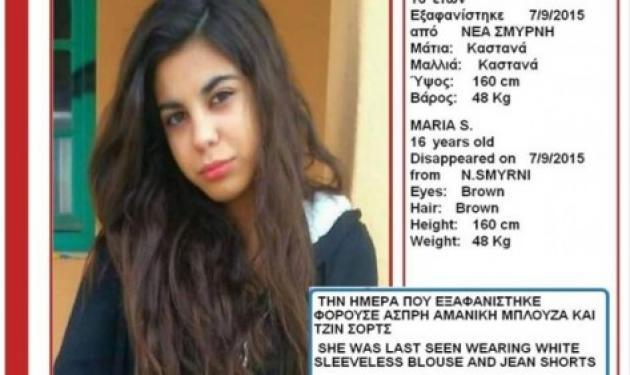 16χρονη εξαφανίστηκε από τη Νέα Σμύρνη | tlife.gr