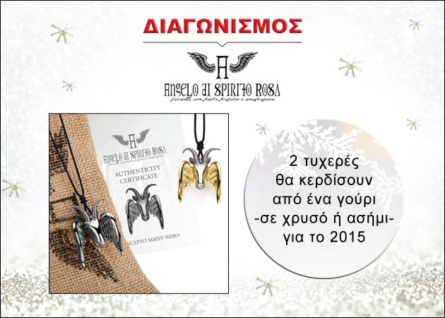 Διαγωνισμός Angelo di Spirito Rosa: 2 τυχερές θα κερδίσουν από ένα επώνυμο γούρι | tlife.gr