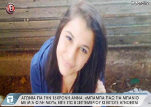 Αγωνία για την εξαφάνιση της 16χρονης Άννας! Τι λένε οι γονείς της | tlife.gr
