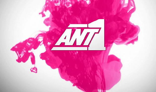 ΑΝΤ1: Ποιοι μένουν, ποιοι φεύγουν | tlife.gr